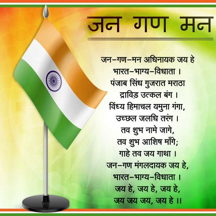 national anthem of jana gana mana lyrics translation  national anthem