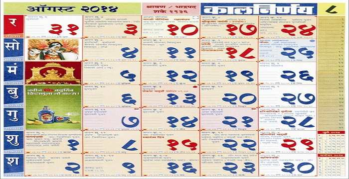 1983 Calendar India.National Calendar Of India Saka Samvat History Facts Adoption